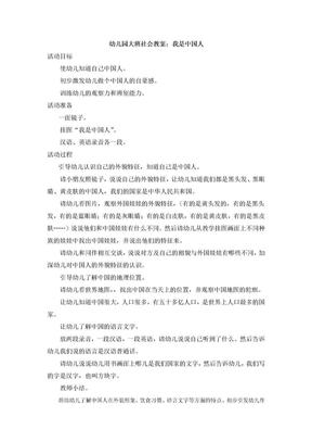 幼儿园大班社会教案.doc