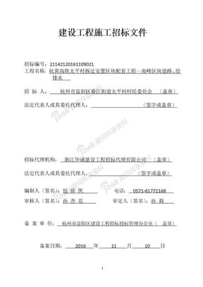 招标文件模板.doc