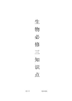 高中生物必修三知识点.doc.doc