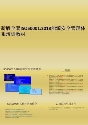 新版全套ISO50001:2018能源安全管理体系培训教材.pptx