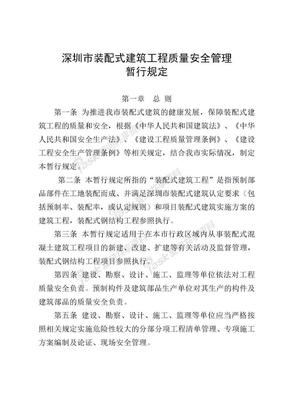 深圳市装配式建筑工程质量安全管理暂行规定.doc