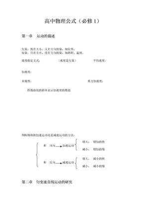 高中物理公式(必修一).doc