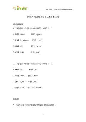 部编版语文七年级下第二单元习题17 2.8.1木兰诗.docx