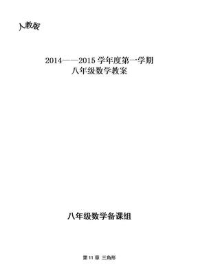 新人教版八年级数学上册全册教案.doc