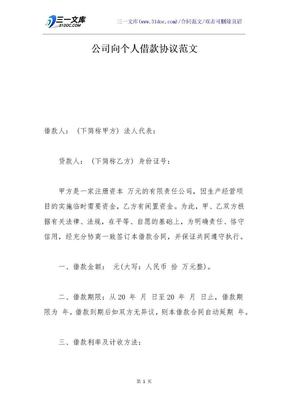 公司向个人借款协议范文.docx