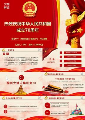 新时代新中国中国70周年微党课教育PPT模板.pptx