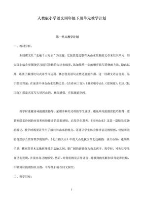 人教版小学四年级语文下册:单元教学计划.doc