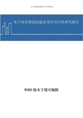 电子商务物流园建设项目可可行报告行性研究报告.doc