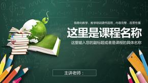 数学教学梦幻绿色课件PPT模板(共39页).pptx
