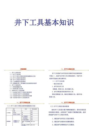 井下工具基本知识培训(大全)..ppt