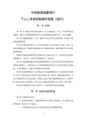 中国邮政储蓄银行个人二手房贷款操作规程.doc