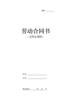 无固定期限劳动合同书.doc