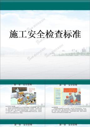 标准图解《建筑施工安全检查标准》.ppt