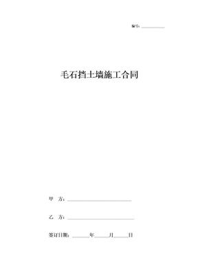 2019年毛石挡土墙施工合同协议书范本 标准版.doc