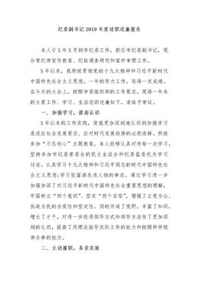 纪委副书记2019年度述职述廉报告.docx