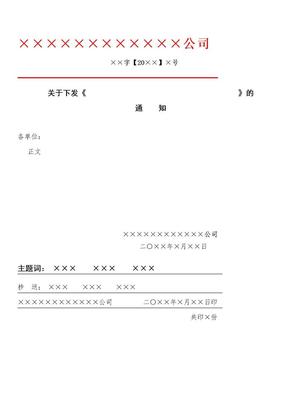 红头文件格式规定、模板