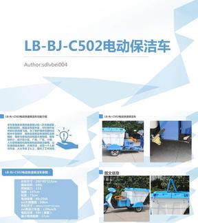 LB-BJ-C502电动快速保洁车.pptx