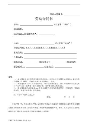 长沙市劳动合同范本.doc