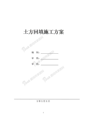 土方回填施工方案编制范例.doc
