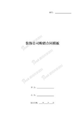 装饰公司购销合同模板.doc