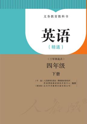 人教版英语(精通)四年级下册电子课本.pdf