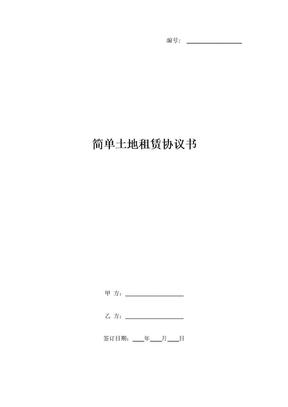 简单土地租赁协议书.doc