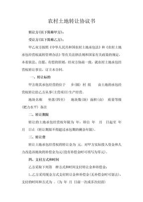农村土地转让协议书 (标准).doc