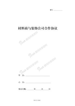 2019年材料商与装饰公司合同协议书范本 完整版.docx