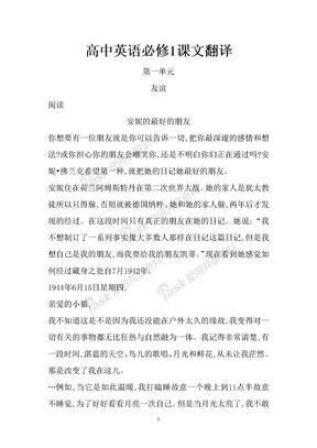 高中英语必修1-5课文翻译.docx