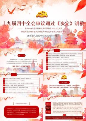 十九届四中全会审议通过《决定》讲稿ppt.pptx