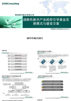 政府引导基金发展模式.ppt