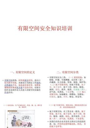 【安全培训PPT课件】有限空间安全知识.ppt