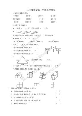 北师大版小学三年级上册数学期末考试试卷共10套.doc