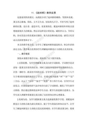 新人教版三年级下册语文《赵州桥》教学反思(2篇).docx