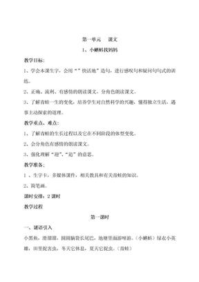 新版人教版小学二年级上册语文教案【全册】改编.doc