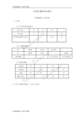 沪教版五年级数学上册第五单元练习题(无答案).doc