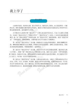 人教版小学一年级上册语文全册教案(263页).doc
