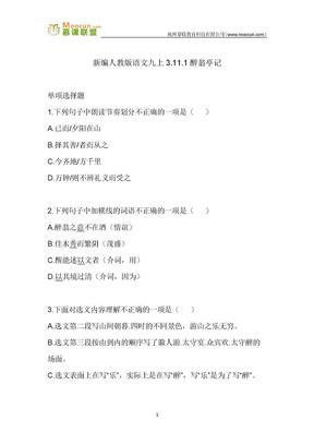 部编版语文九年级上第三单元习题17 3.11.1醉翁亭记.docx