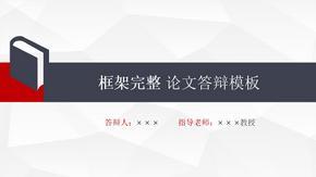 研究生本科生,论文总结,框架完整 论文答辩ppt模板31p.pptx