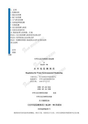 SL219-98水环境监测规范.doc
