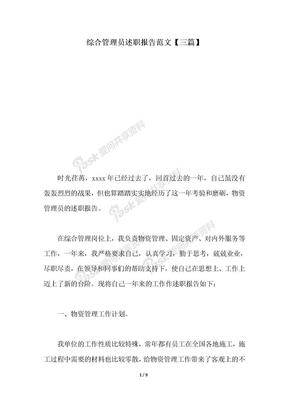 2018年综合管理员述职报告范文【三篇】.docx