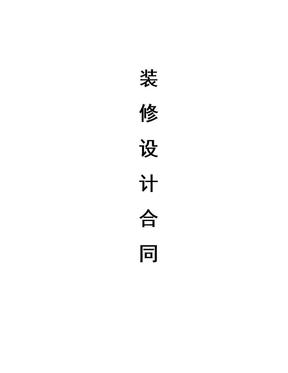 装修合同范本(最新版).doc