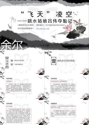 """部编版语文八年级上第一单元1.3.2""""飞天""""凌空——跳水姑娘吕伟夺魁记.pptx"""