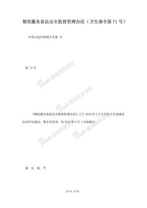 2018年餐饮服务食品安全监督管理办法(卫生部令第号).docx