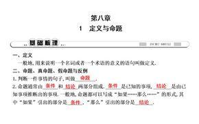 七年级数学下册课件+练习 (1).ppt