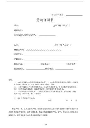 长沙市劳动合同范本.docx.docx