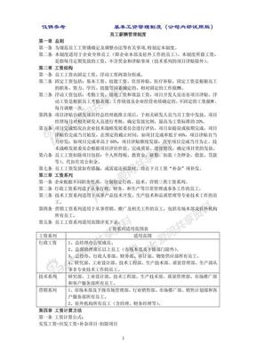 员工薪酬管理制度.pdf
