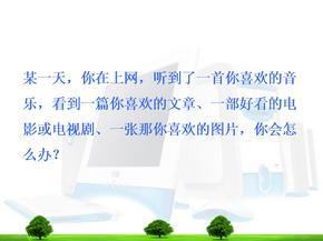 文件的下载_高中信息技术课件.ppt