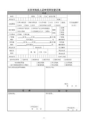北京残疾人证申领审批登记表.doc