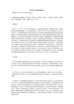 初中英语小课题研究报告范文.docx